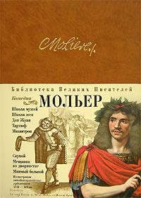 Комедии: Дон Жуан, Мизантроп, Тартюф, Мещанин во дворянстве и др. обложка книги