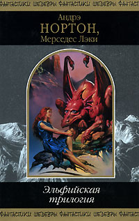 Нортон А., Лэки М. - Эльфийская трилогия обложка книги
