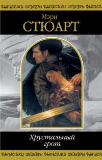 Хрустальный грот обложка книги