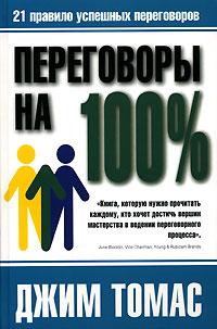 Томас Д. - Переговоры на 100% обложка книги