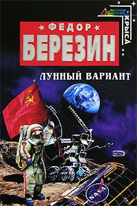 Березин Ф.Д. - Лунный вариант обложка книги
