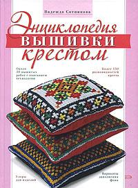 Сотникова Н.А. - Энциклопедия вышивки крестом обложка книги