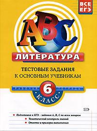 Матвеева Е.И. - Литература: 6 класс: Тестовые задания к основным учебникам: рабочая тетрадь обложка книги