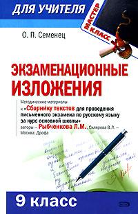 Семенец О.П. - Экзаменационные изложения. 9 класс обложка книги