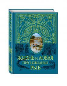 Сабанеев Л.П. - Жизнь и ловля пресноводных рыб (синяя с полусупером) обложка книги