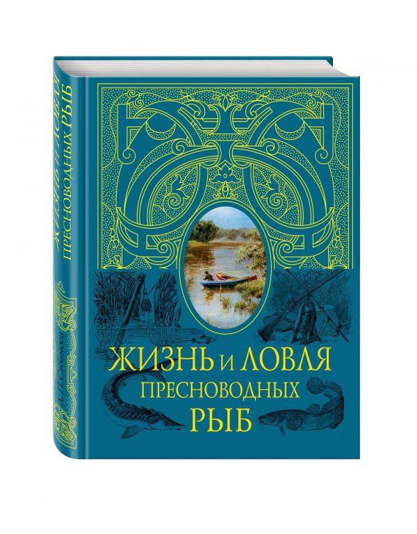 Жизнь и ловля пресноводных рыб (синяя с полусупером) Сабанеев Л.П.