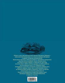 Обложка сзади Жизнь и ловля пресноводных рыб (синяя с полусупером) Л. П. Сабанеев