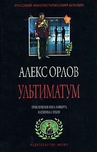 Орлов Алекс - Ультиматум обложка книги