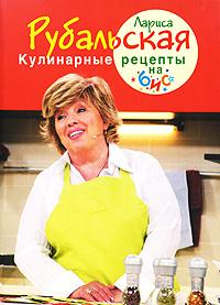 Рубальская Л.А. - Кулинарные рецепты на бис обложка книги