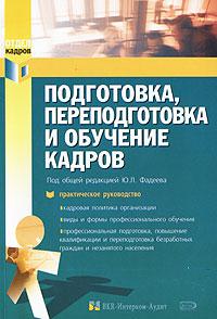 - Подготовка, переподготовка и обучение кадров: практическое руководство обложка книги