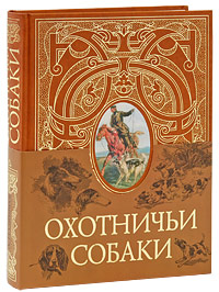 Охотничьи собаки Сабанеев Л.П.