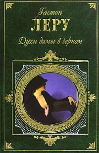 Духи дамы в черном обложка книги