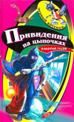 Гусев В.Б. - Привидения на цыпочках обложка книги