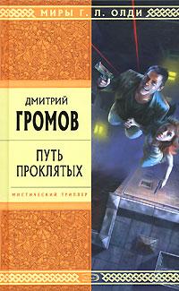 Громов Д.Е. - Путь проклятых обложка книги