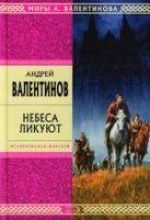 Валентинов А. - Небеса ликуют' обложка книги