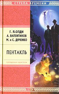 Олди Г.Л., Валентинов А., Дяченко М. и С. - Пентакль обложка книги