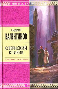 Валентинов А. - Овернский клирик обложка книги