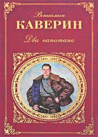 Обложка Два капитана Каверин В.А.