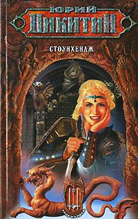 Стоунхендж обложка книги