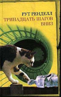 Тринадцать шагов вниз обложка книги