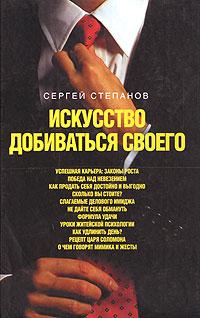 Степанов С.С. - Искусство добиваться своего обложка книги