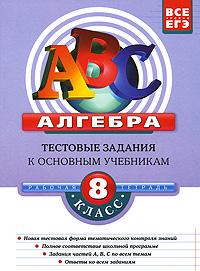 Алгебра: 8 класс: тестовые задания к основным учебникам: рабочая тетрадь Кочагин В.В., Кочагина М.Н.