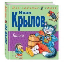 Крылов И.А. - Басни (ил.И.Петелиной) обложка книги