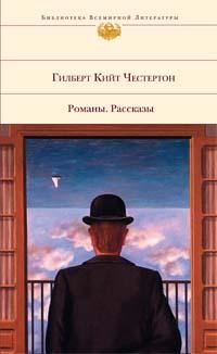 Честертон Г.К. - Романы. Рассказы обложка книги