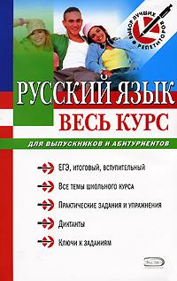 Голуб И.Б. - Русский язык. Весь курс: для выпускников и абитуриентов обложка книги
