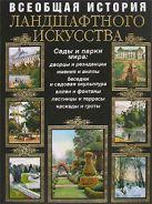 Всеобщая история ландшафтного искусства