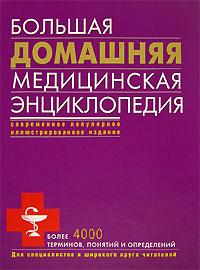 - Большая домашняя медицинская энциклопедия обложка книги
