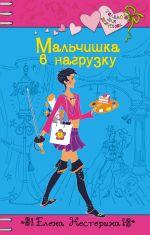 Нестерина Е.В. - Мальчишка в нагрузку обложка книги