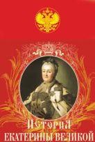 Брикнер А.Г. - Иллюстрированная история Екатерины II Великой' обложка книги