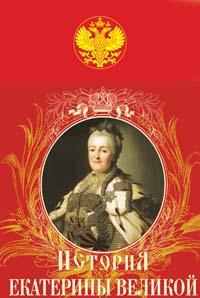Брикнер А.Г. - Иллюстрированная история Екатерины II Великой обложка книги