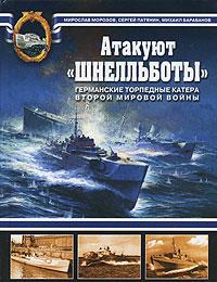 Атакуют Шнелльботы! Германские торпедные катера Второй мировой войны обложка книги