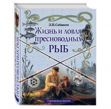 Сабанеев Л.П. - Жизнь и ловля пресноводных рыб (белая) обложка книги