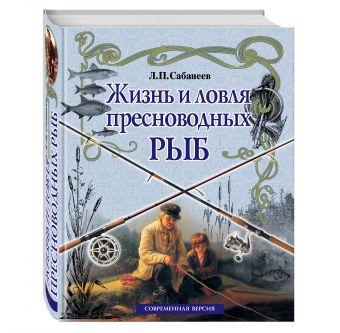Жизнь и ловля пресноводных рыб (белая) Сабанеев Л.П.
