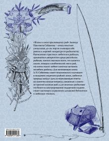 Обложка сзади Жизнь и ловля пресноводных рыб (белая) Л. П. Сабанеев
