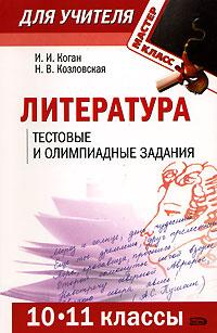 Коган И.И., Козловская Н.В. - Литература. 10-11 классы: тестовые и олимпиадные задания обложка книги