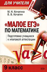 Малое ЕГЭ по математике: 9 класс: Подготовка учащихся к итоговой аттестации обложка книги