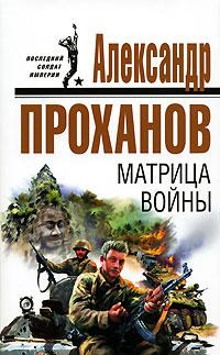 Проханов А.А. - Матрица войны обложка книги