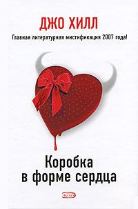 Хилл Д. - Коробка в форме сердца обложка книги