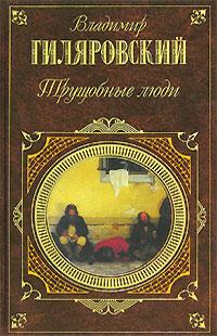Гиляровский В.А. - Трущобные люди обложка книги