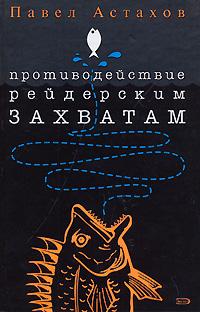 Обложка Противодействие рейдерским захватам Астахов П.А.