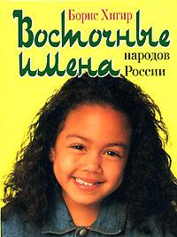 Восточные имена народов России обложка книги