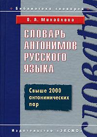 Словарь антонимов русского языка. (Свыше 2000 антонимических пар)
