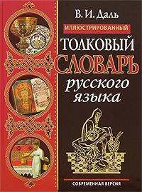 Иллюстрированный толковый словарь русского языка. Современная версия. (черная обложка) обложка книги