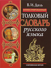 Иллюстрированный толковый словарь русского языка. Современная версия. (бежевая обложка) обложка книги
