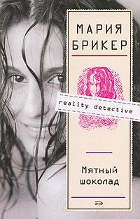 Брикер М. - Мятный шоколад: роман обложка книги