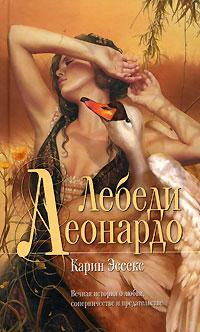 Лебеди Леонардо обложка книги